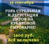 19 сентября экскурсия на гору Стрельная и с. Ширяево